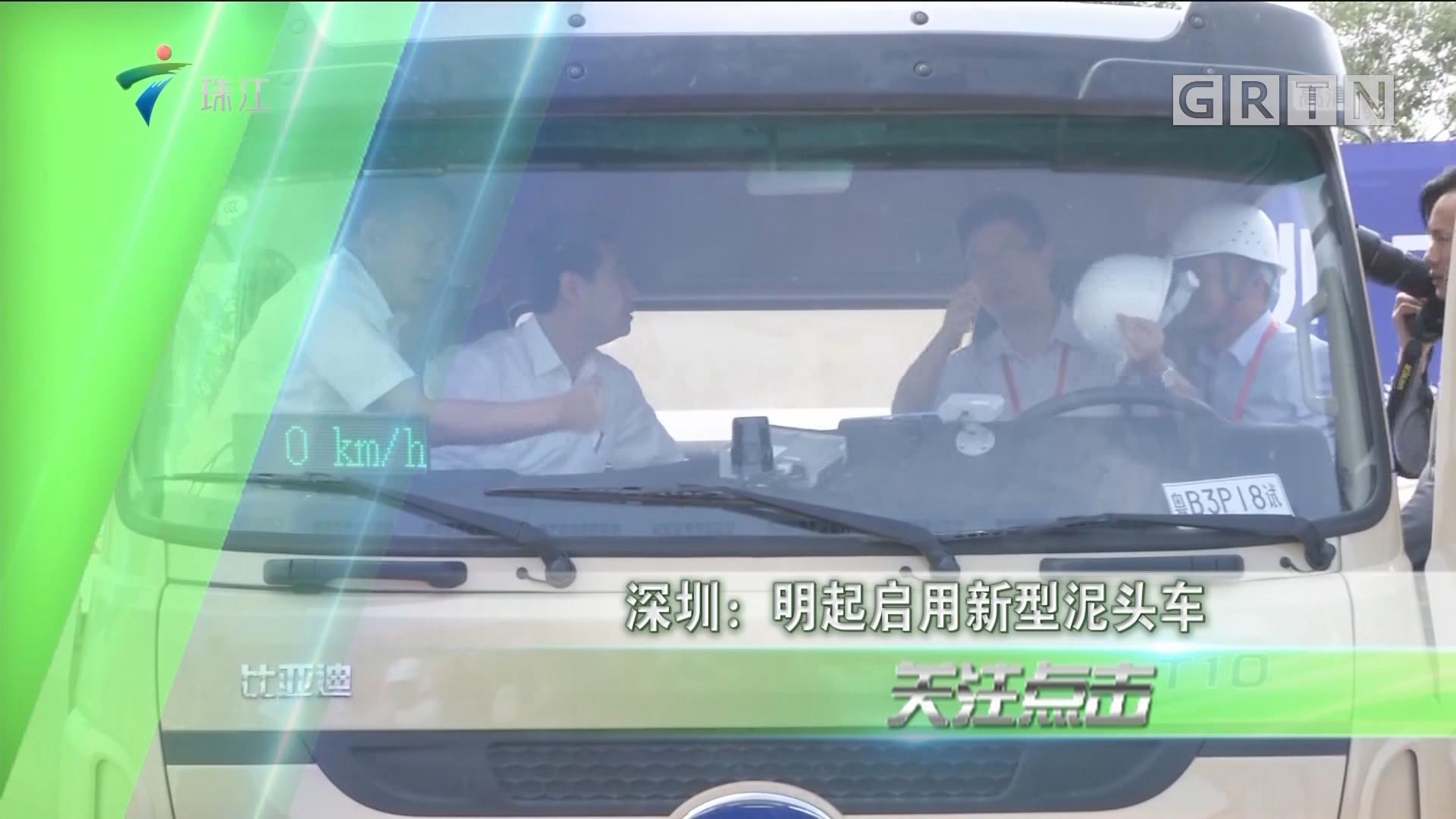 深圳:明起启用新型泥头车