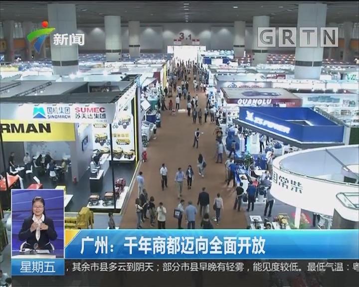 广州:千年商都迈向全面开放
