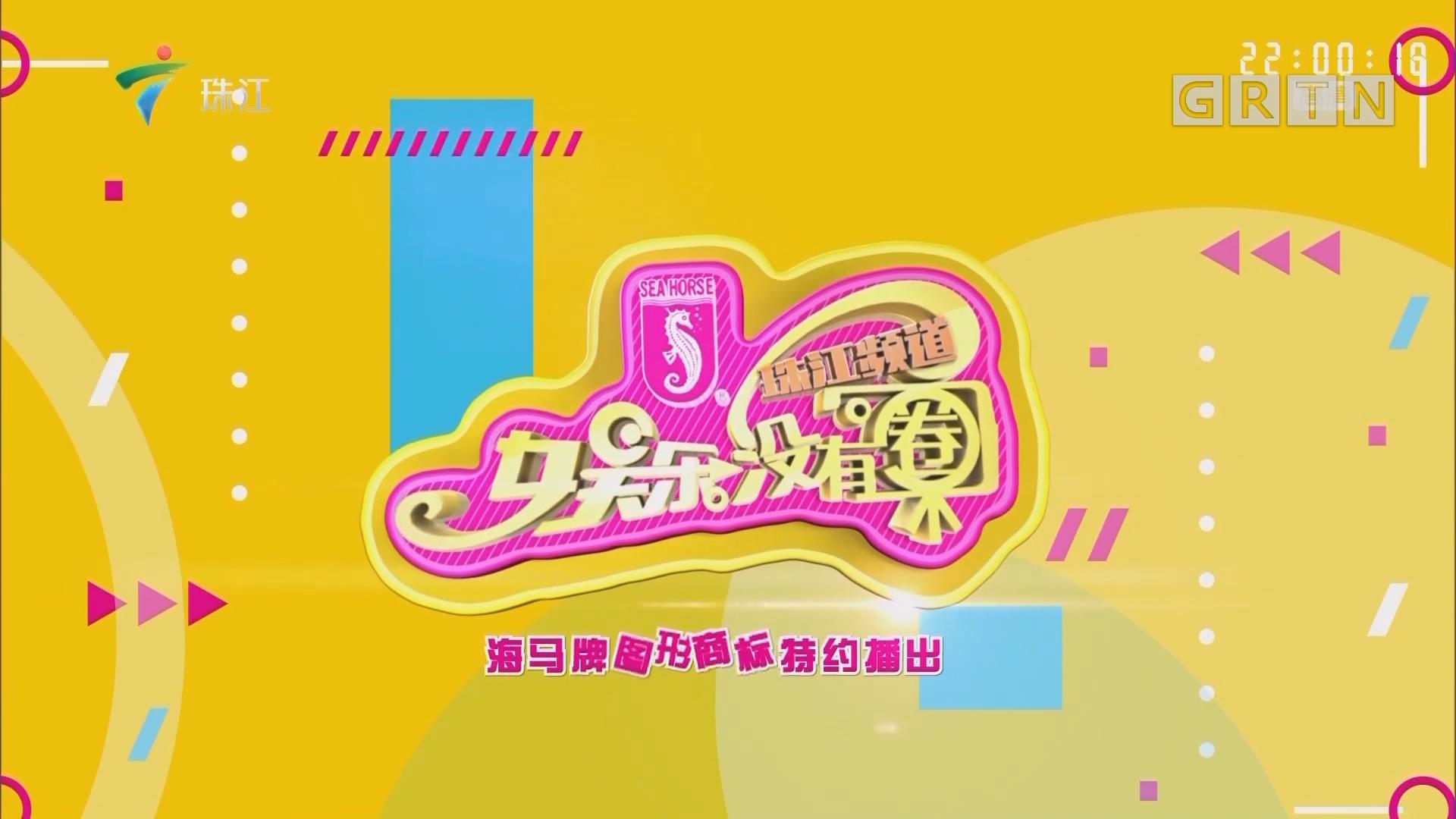 [HD][2018-10-25]娱乐没有圈:张雨绮——随心而动,霸气外泄的奇女子