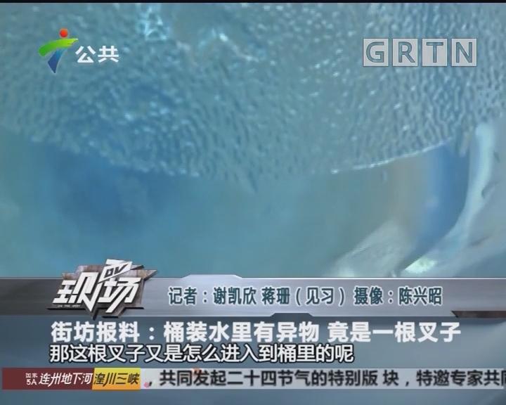 街坊报料:桶装水里有异物 竟是一根叉子