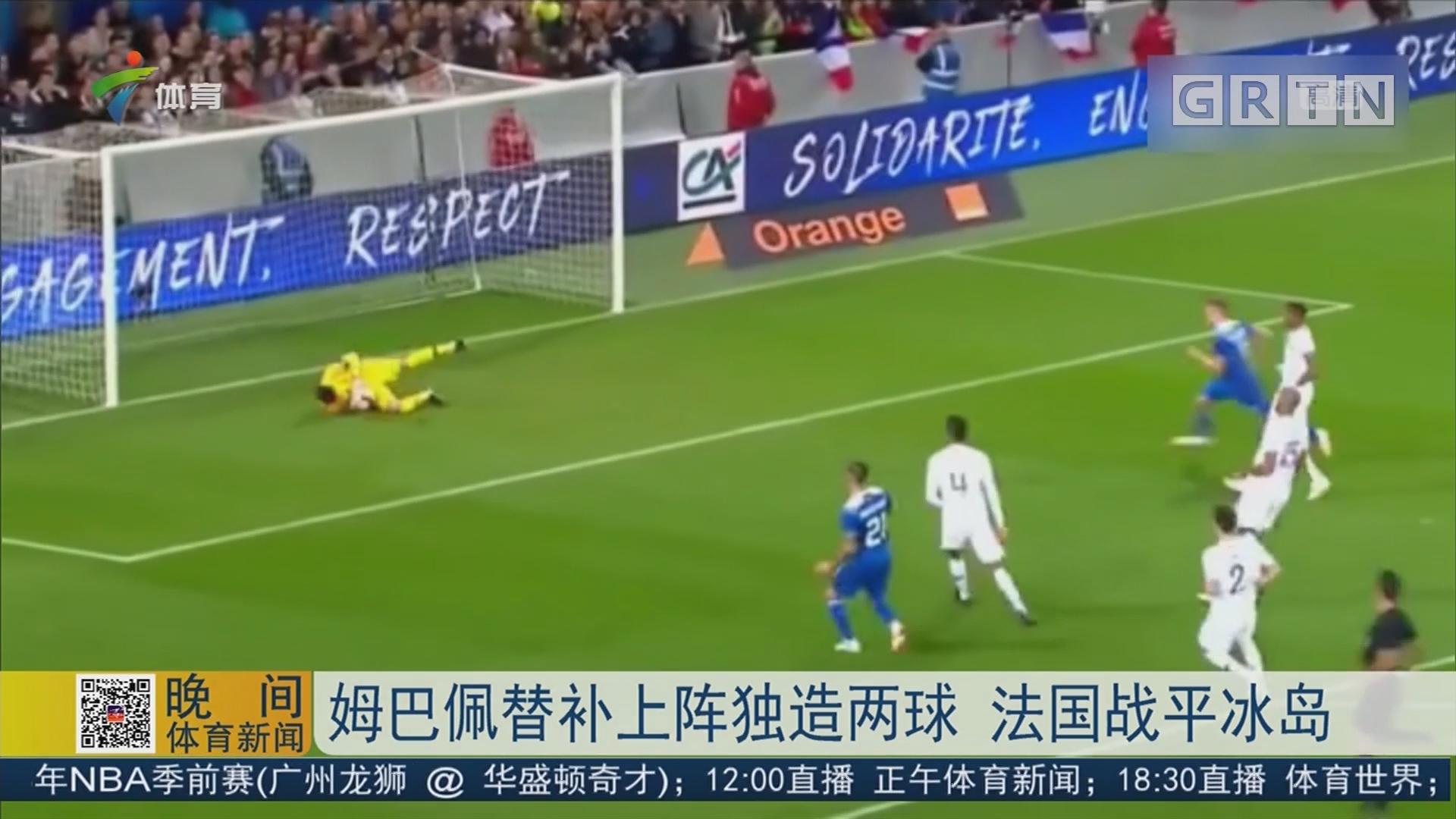 姆巴佩替补上阵独造两球 法国战平冰岛