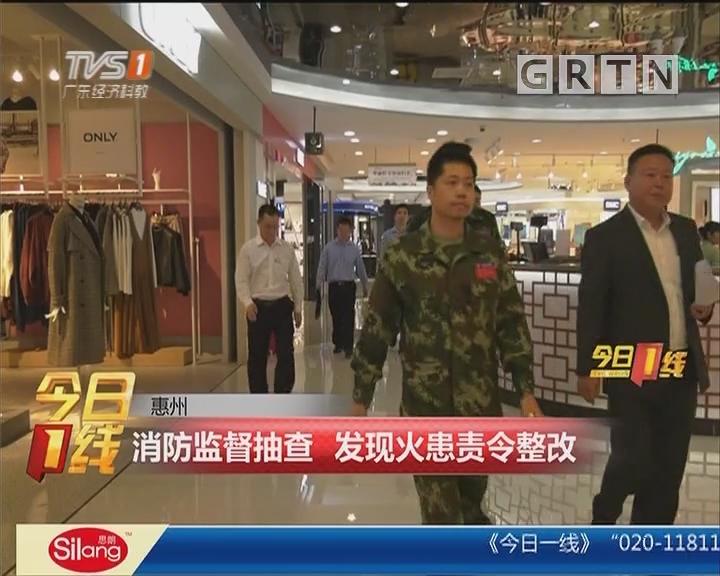惠州:消防监督抽查 发现火患责令整改