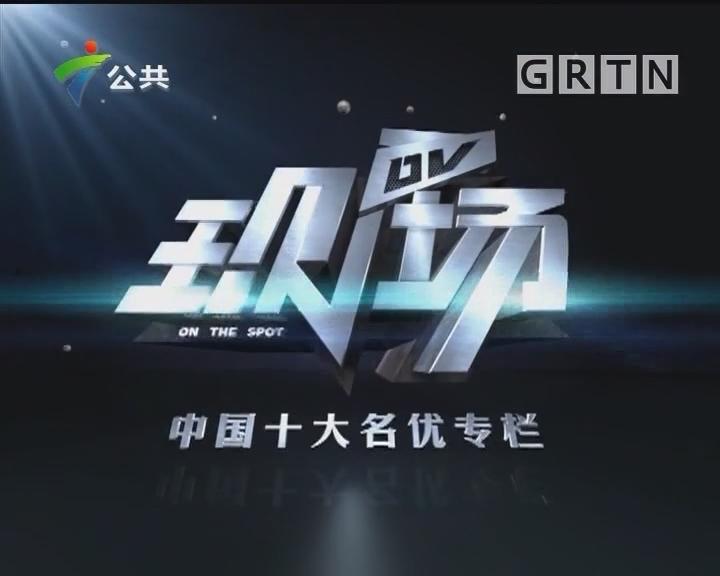 [2018-10-18]DV现场:中山:村内举办敬老活动 老人打伞吃饭