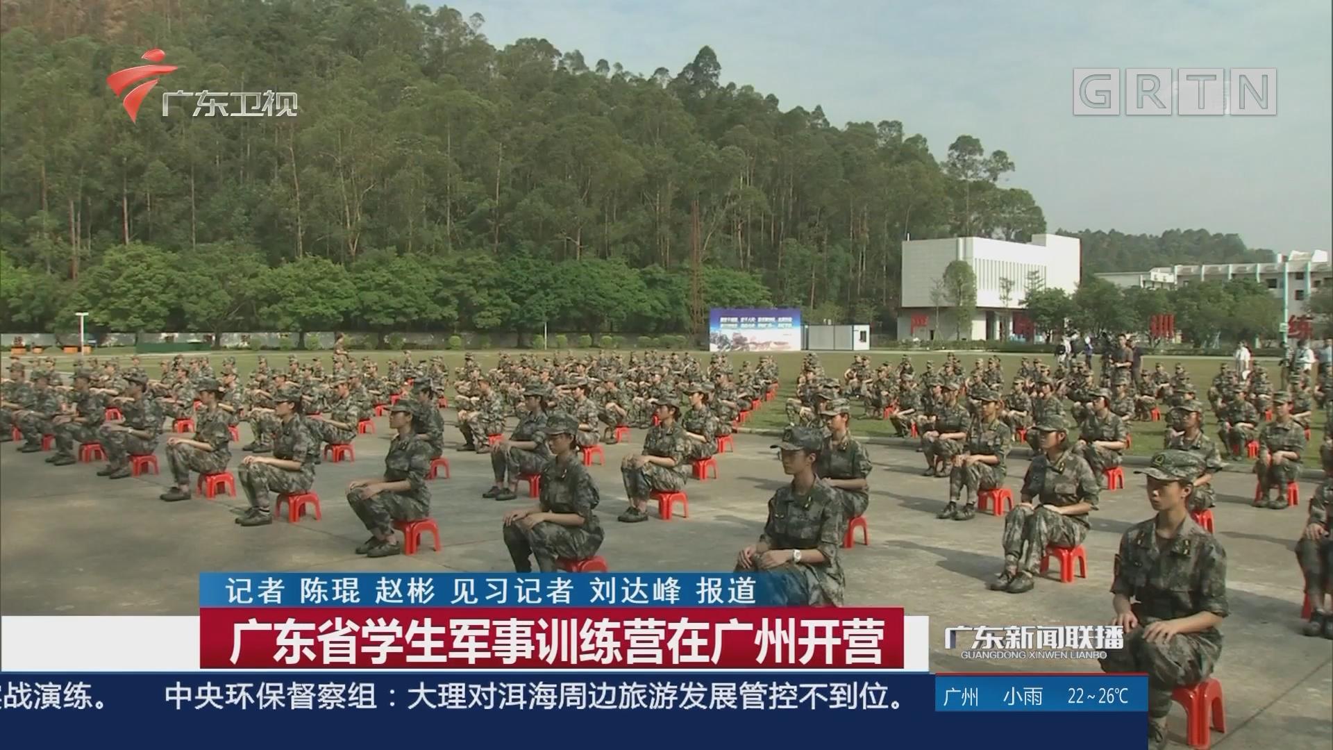 广东省学生军事训练营在广州开营