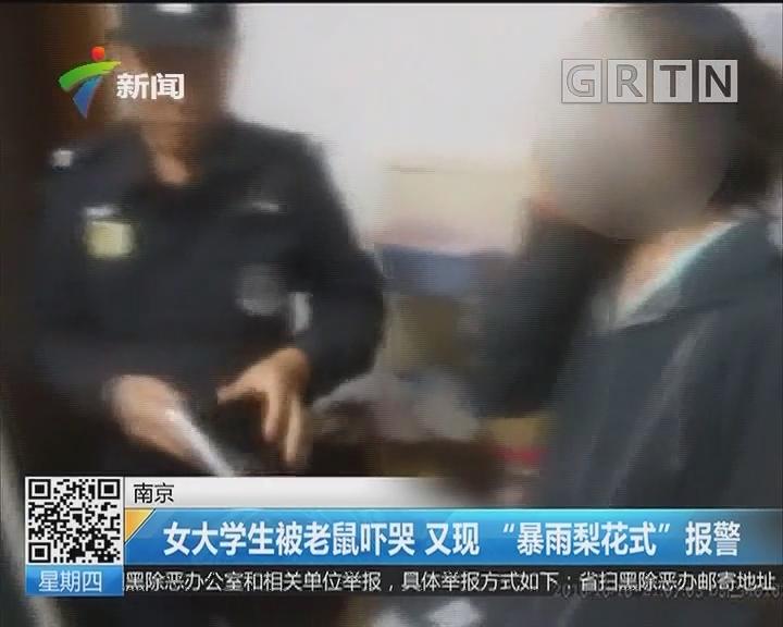 """南京:女大学生被老鼠吓哭 又现""""暴雨梨花式""""报警"""