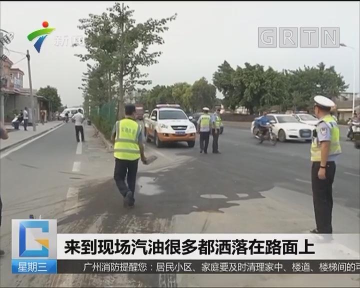 揭阳:路面洒满汽油 过往车辆中招滑倒