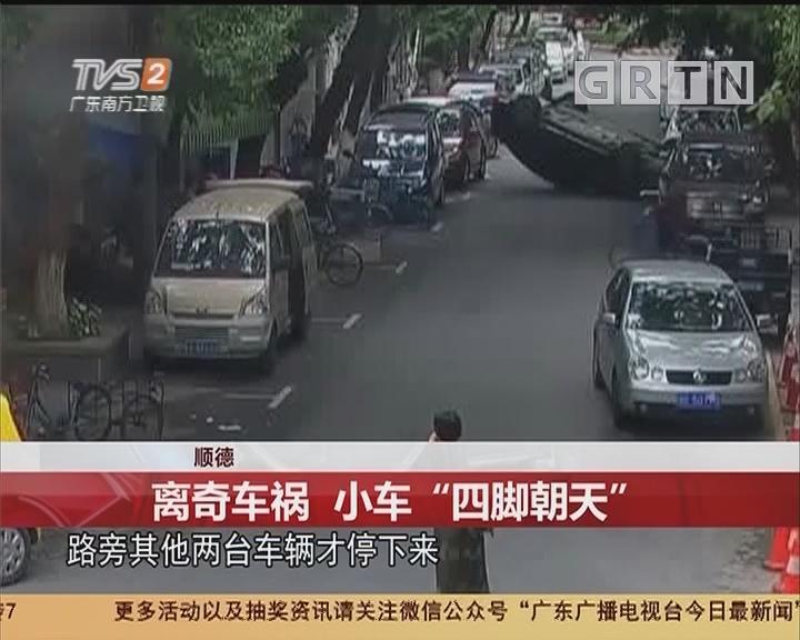 """顺德:离奇车祸 小车""""四脚朝天"""""""