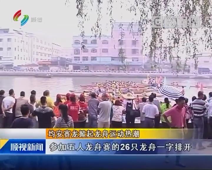 均安赛龙掀起龙舟运动热潮