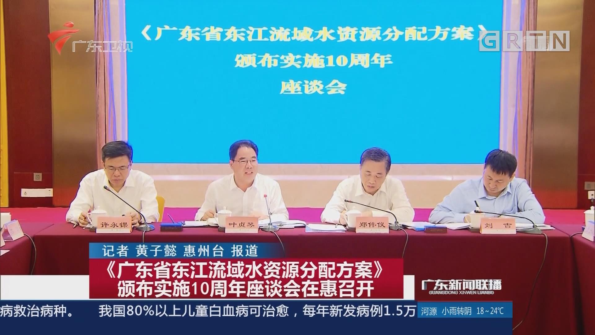 《广东省东江流域水资源分配方案》颁布实施10周年座谈会在惠召开