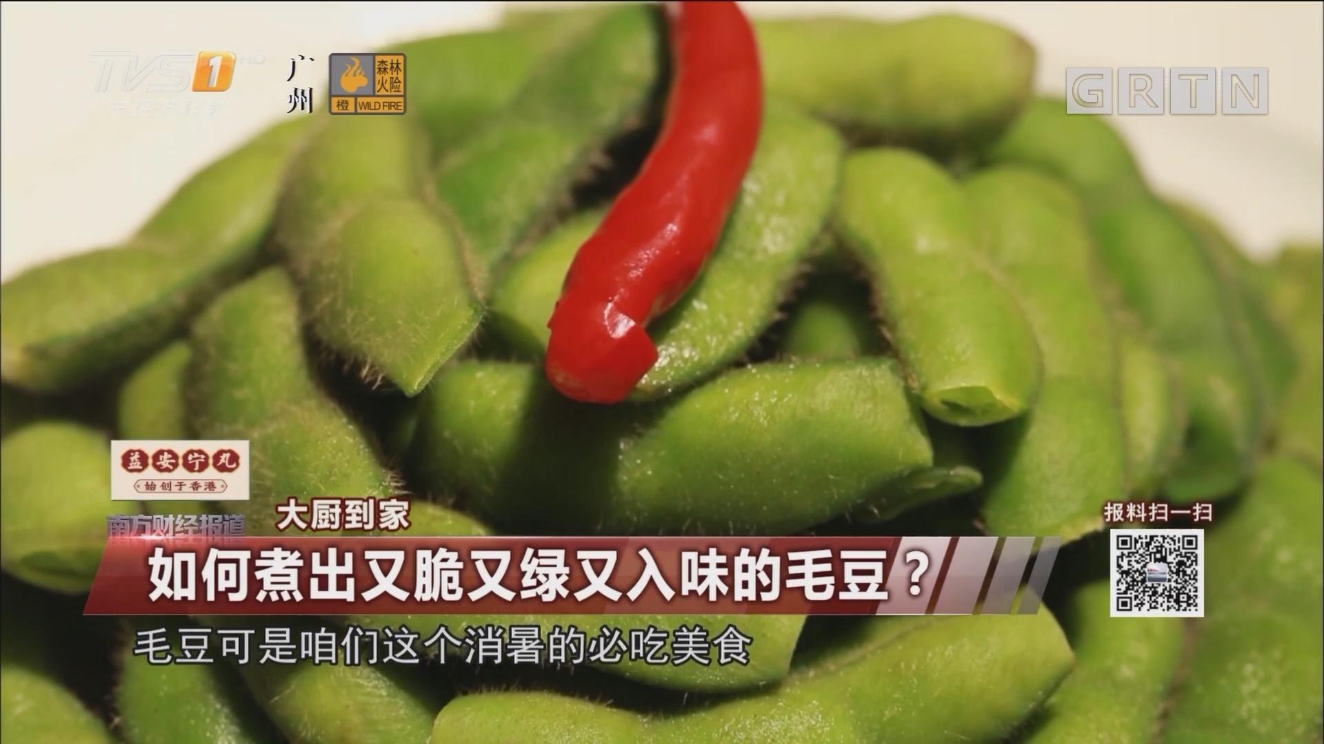 大厨到家:如何煮出又脆又绿又入味的毛豆?