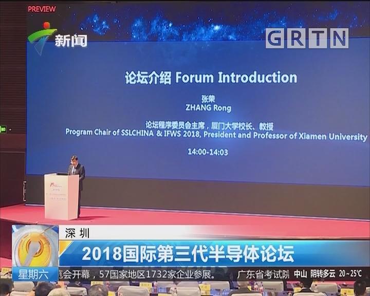 深圳:2018国际第三代半导体论坛