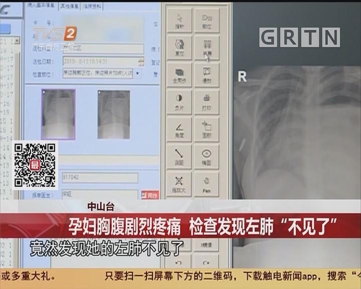 """中山:孕妇胸腹剧烈疼痛 检查发现左肺""""不见了"""""""