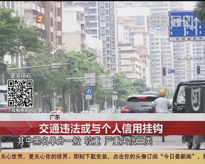 广东:交通违法或与个人信用挂钩