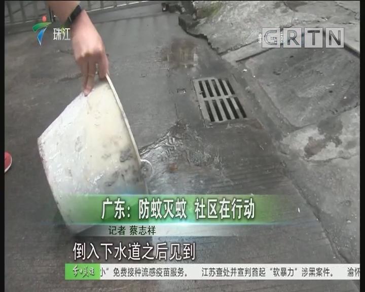 广东:防蚊灭蚊 社区在行动