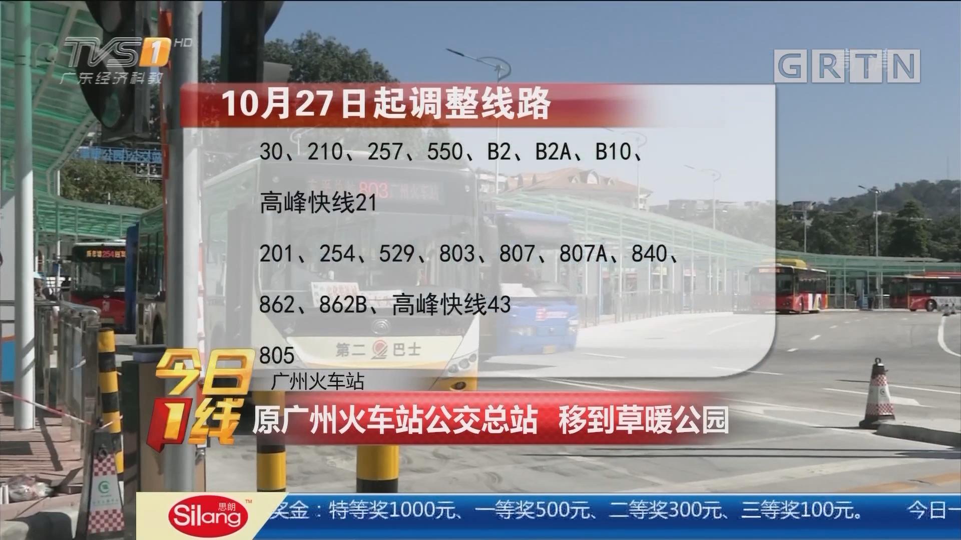 广州火车站:原广州火车站公交总站 移到草暖公园