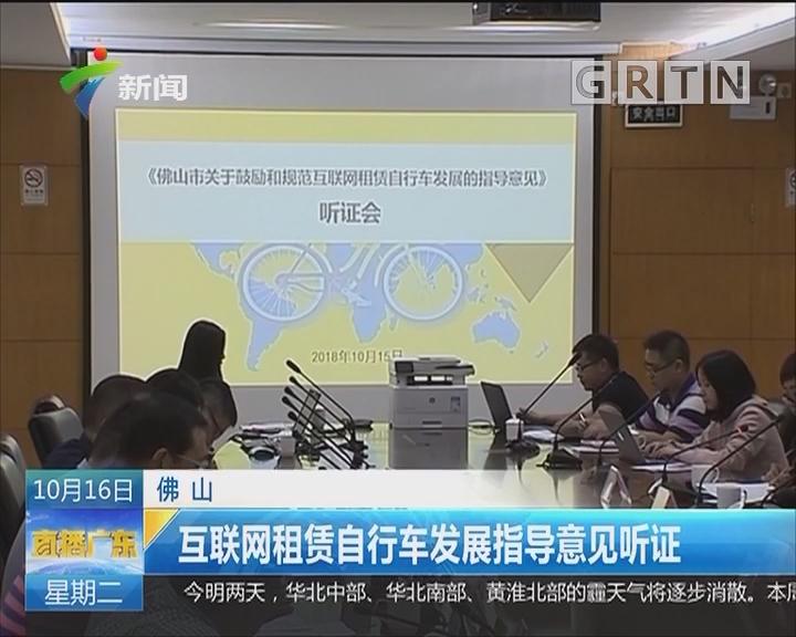 佛山:互联网租赁自行车发展指导意见听证