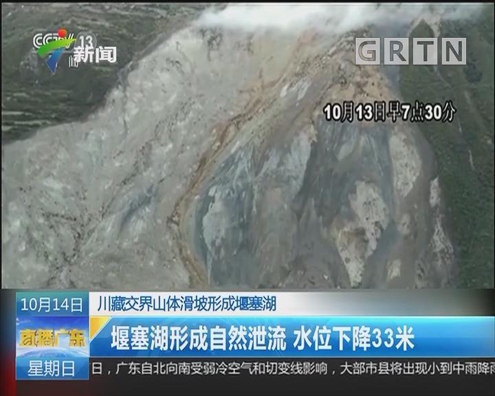 川藏交界山体滑坡形成堰塞湖 : 堰塞湖形成自然泄流 水位下降33米