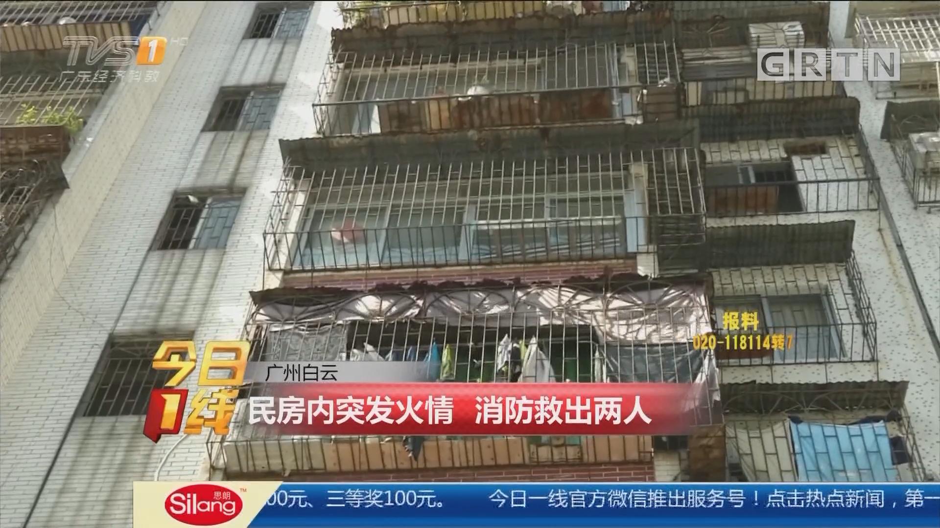 广州白云:民房内突发火情 消防救出两人