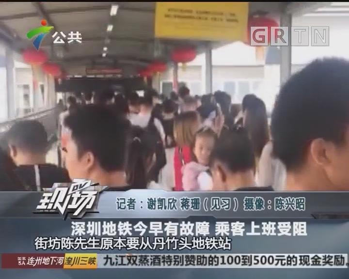 深圳地铁今早有故障 乘客上班受阻