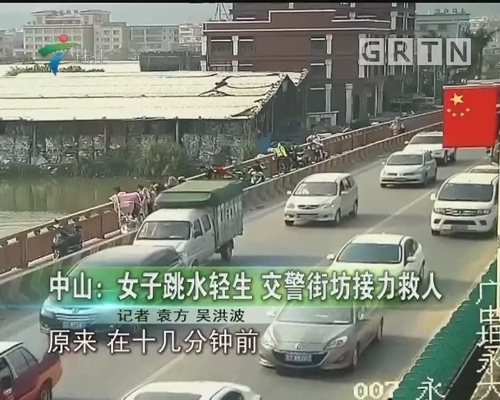中山:女子跳水轻生 交警街坊接力救人