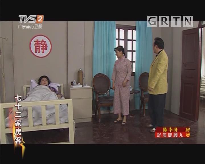 [2018-10-17]七十二家房客:最衰就是我(上)