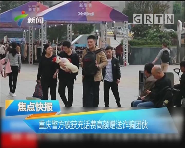 重庆警方破获充话费高额赠送诈骗团伙