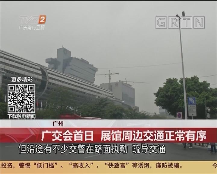 广州:广交会首日 展馆周边交通正常有序