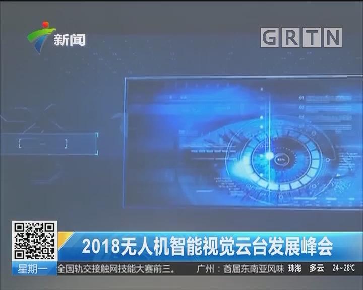 2018无人机智能视觉云台发展峰会