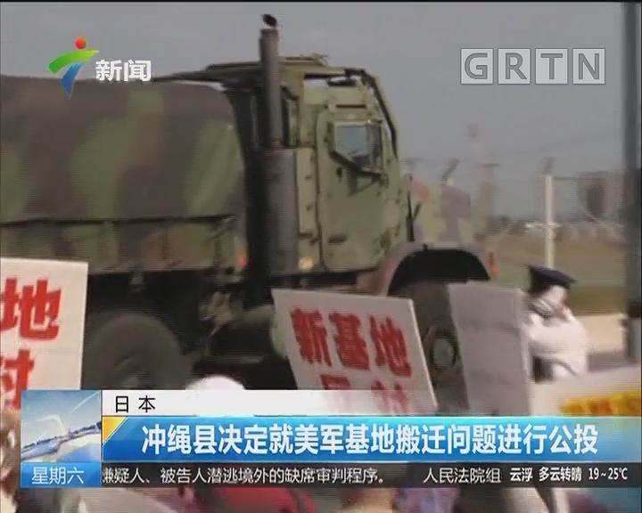 日本:冲绳县决定就美军基地搬迁问题进行公投