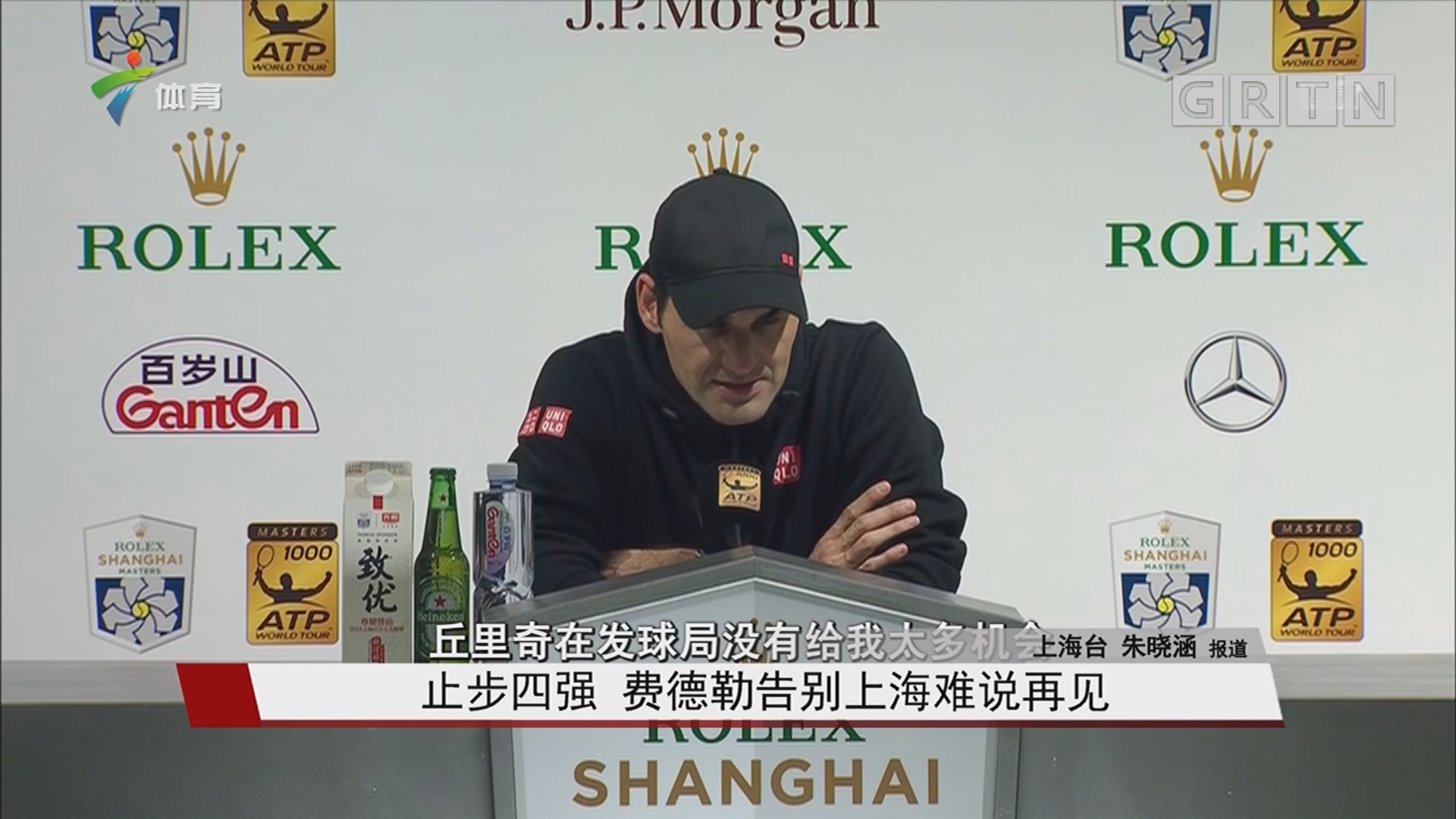 止步四强 费德勒告别上海难说再见