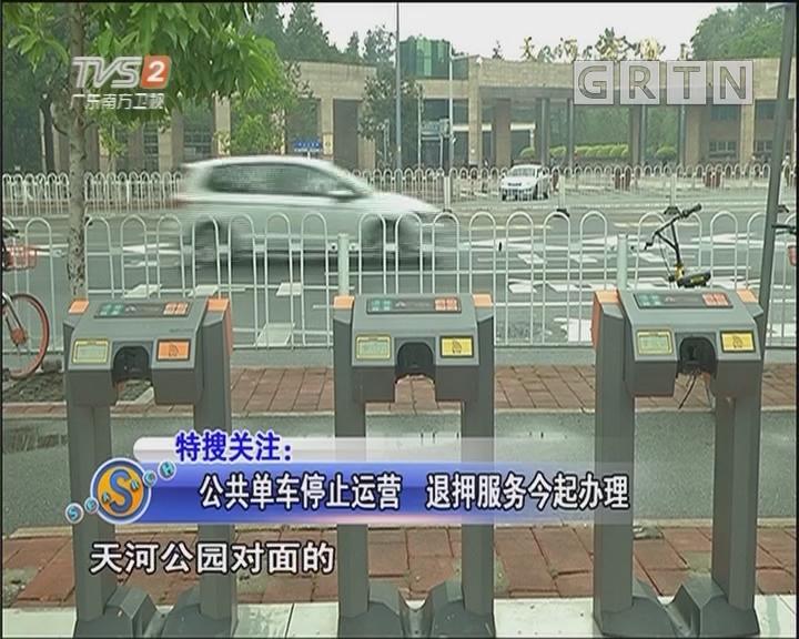 公共单车停止运营 退押服务今起办理