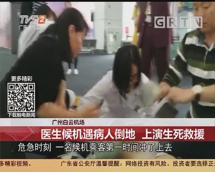广州白云机场:医生候机遇病人倒地 上演生死救援