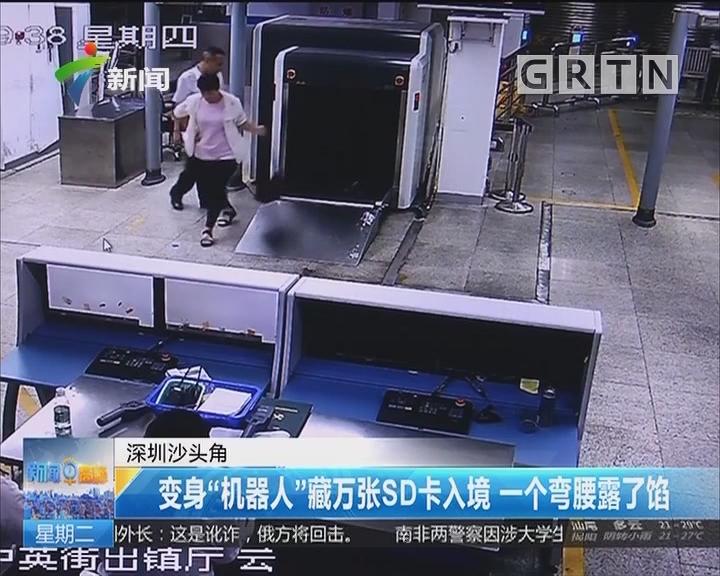 """深圳沙头角:变身""""机器人""""藏万张SD卡入境 一个弯腰露了馅"""