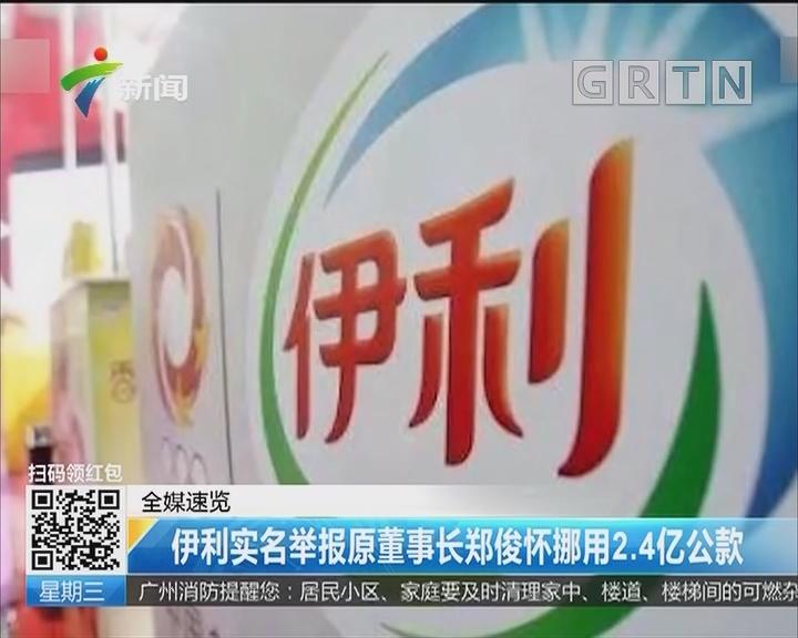 伊利实名举报原董事长郑俊怀挪用2.4亿公款