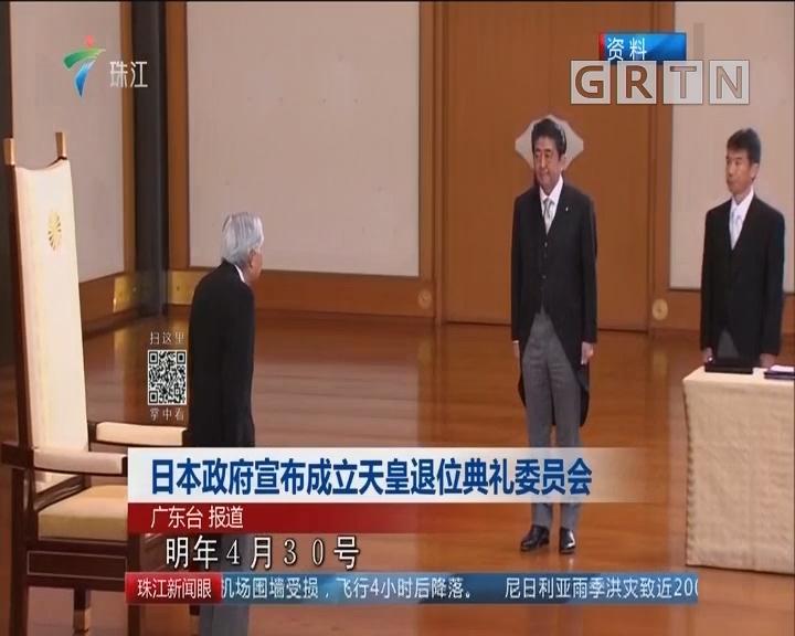 日本政府宣布成立天皇退位典礼委员会