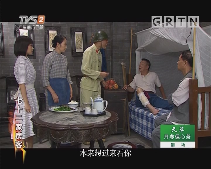 [2018-10-26]七十二家房客:福非福祸非祸(下)
