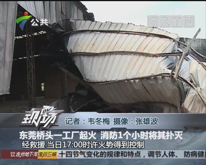 东莞桥头一工厂起火 消防1个小时将其扑灭