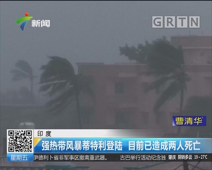 印度:强热带风暴蒂特利登陆 目前已造成两人死亡