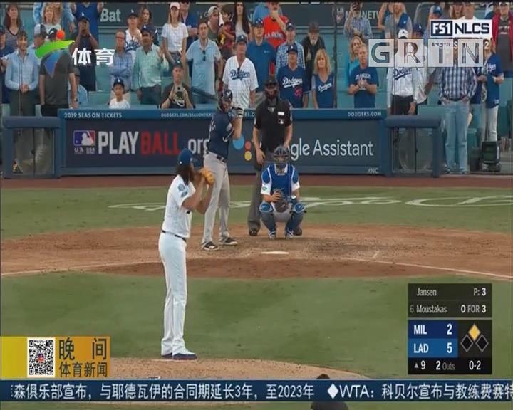 MLB 道奇力克酿酒人赢天王山之战