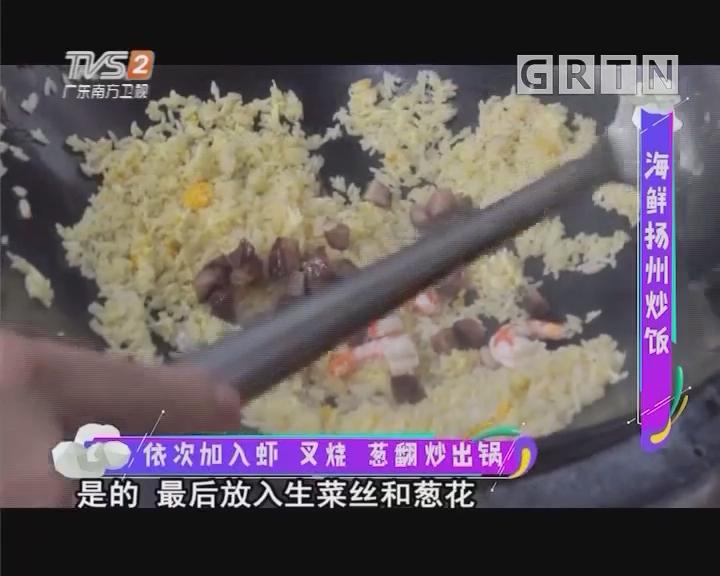 海鲜扬州炒饭