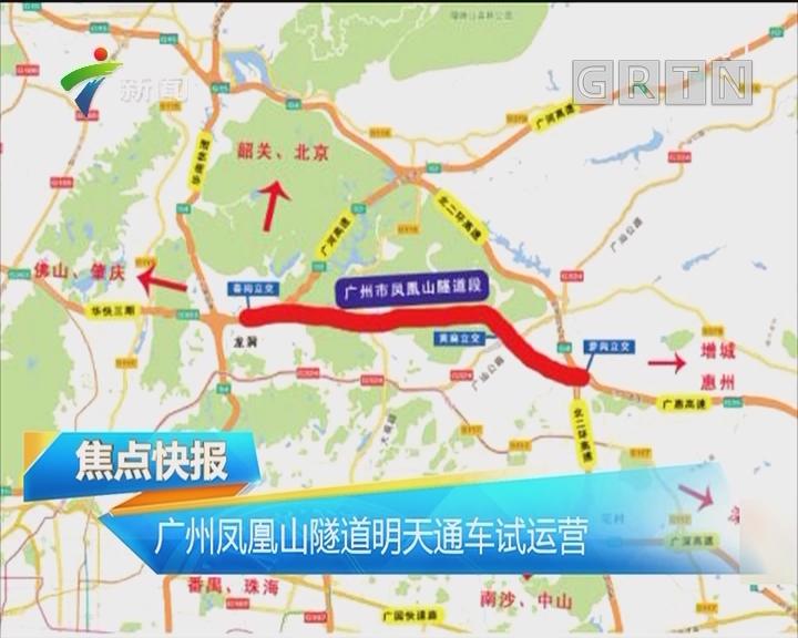 广州凤凰山隧道明天通车试运营