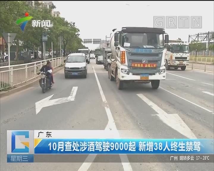 广东:10月查处涉酒驾驶9000起 新增38人终身禁驾