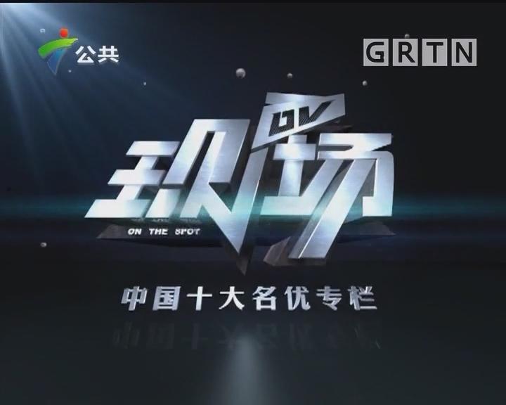 [2018-10-17]DV现场:广州:地面突发下陷 机场路今早大塞车