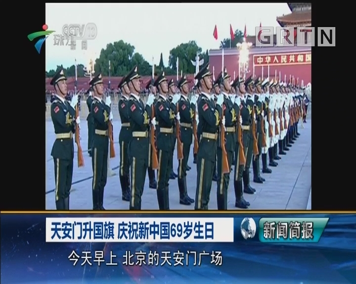 天安门升国旗 庆祝新中国69岁生日