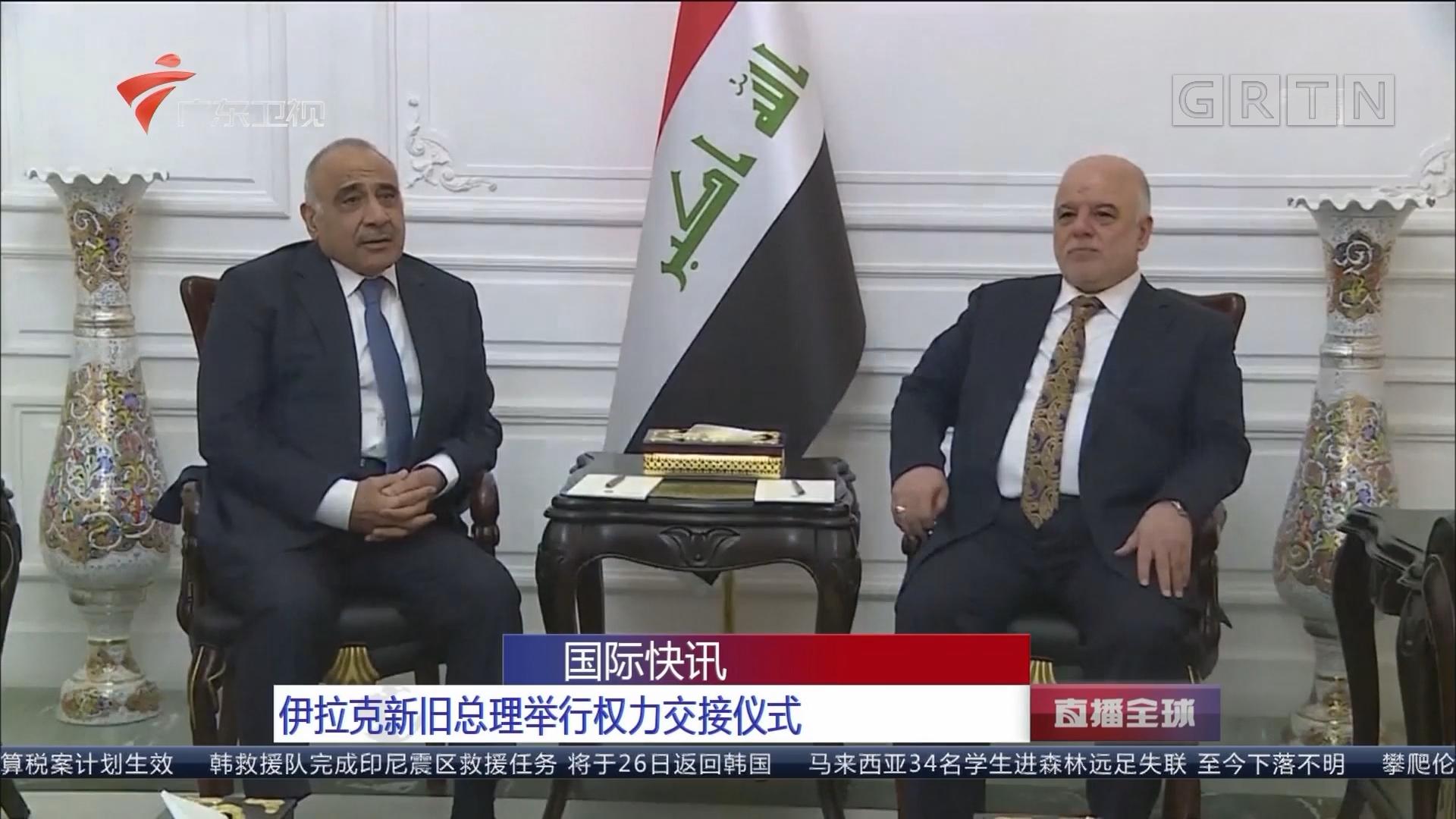 伊拉克新旧总理举行权力交接仪式
