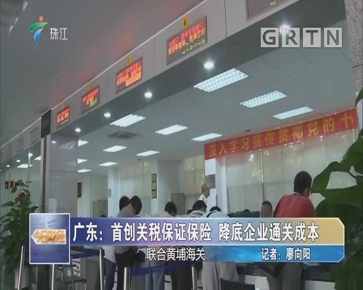 广东:首创关税保证保险 降底企业通关成本