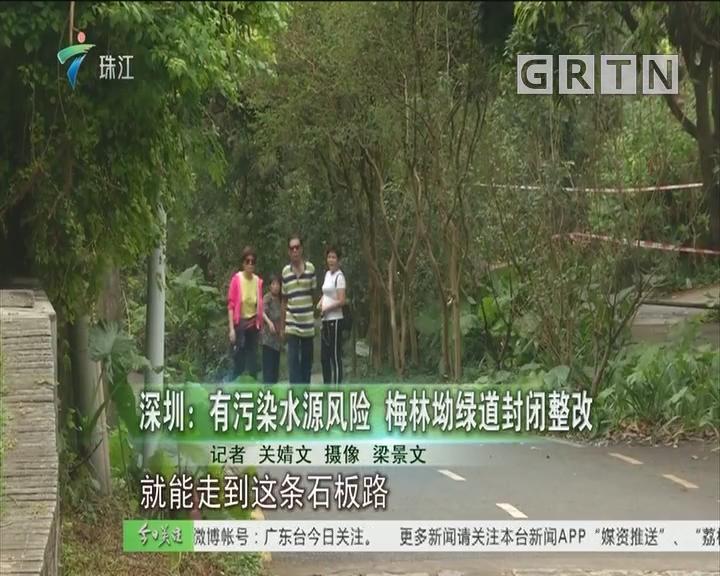深圳:有污染水源风险 梅林坳绿道封闭整改