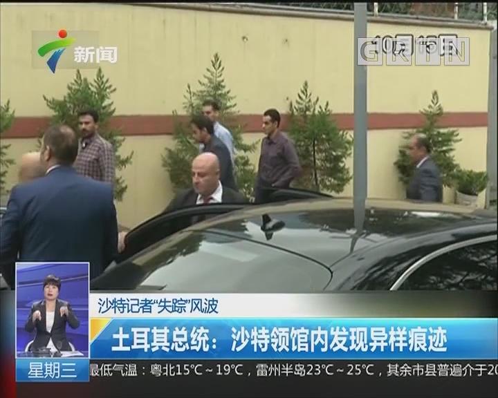 """沙特记者""""失踪""""风波 土耳其总统:沙特领馆内发现异样痕迹"""