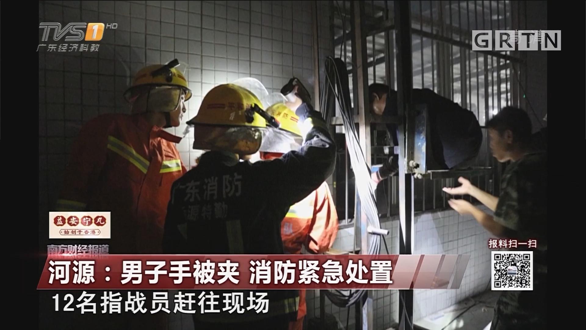 河源:男子手被夹 消防紧急处置