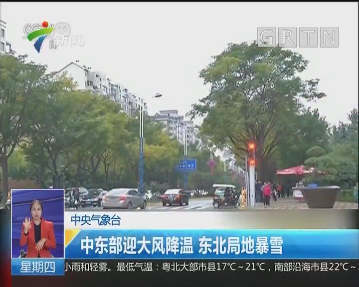 中央气象台:中东部迎大风降温 东北局地暴雪